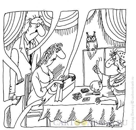 Карикатура: К гадалке - не ходи!, Богорад Виктор
