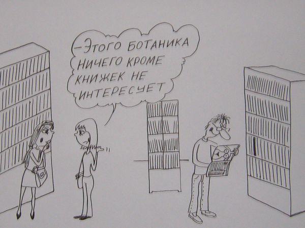 Карикатура: Ботаник, Петров Александр