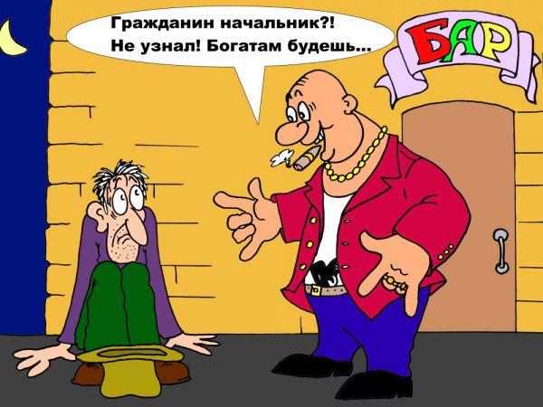 Карикатура: Десять лет спустя..., Валерий Каненков