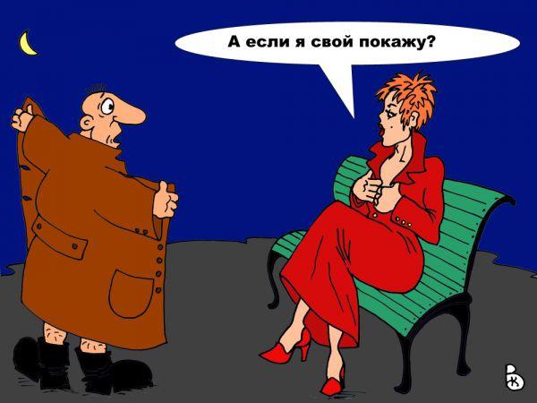 Карикатура: О Времена! О нравы!, Валерий Каненков