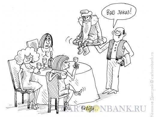 Карикатура: заказ в ресторане, Кононов Дмитрий