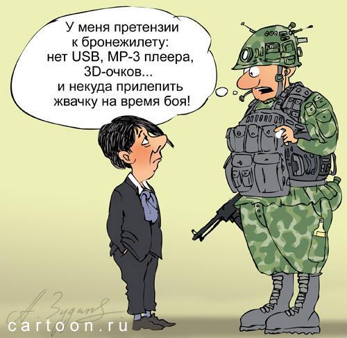 Карикатура: Бронежилет, Зудин Александр