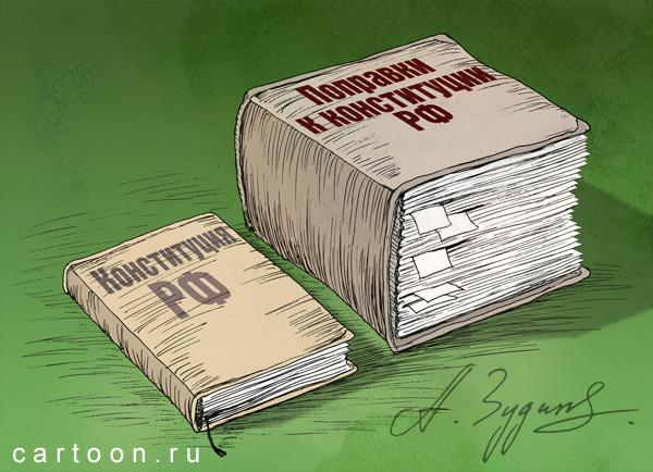 Карикатура: Основной закон и поправки, Зудин Александр