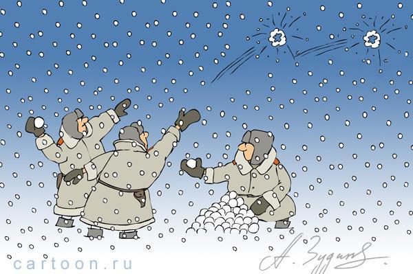 Карикатура: Снежки, Зудин Александр