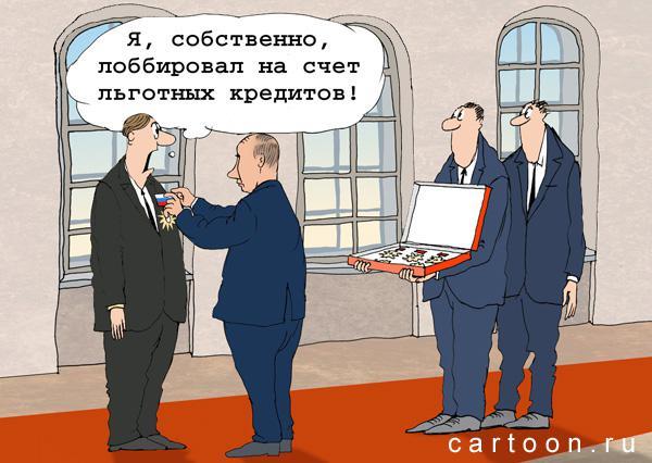 Карикатура: Лоббирование, Зудин Александр