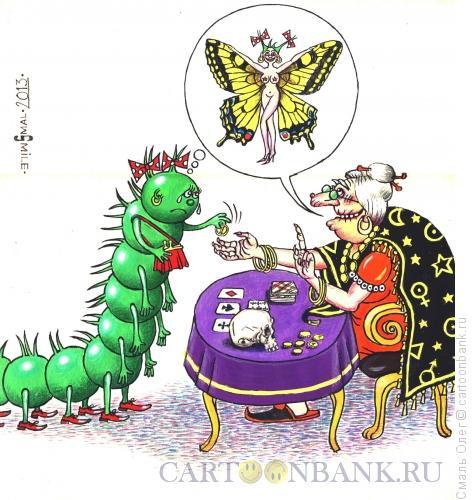 Карикатура: Мечта, Смаль Олег
