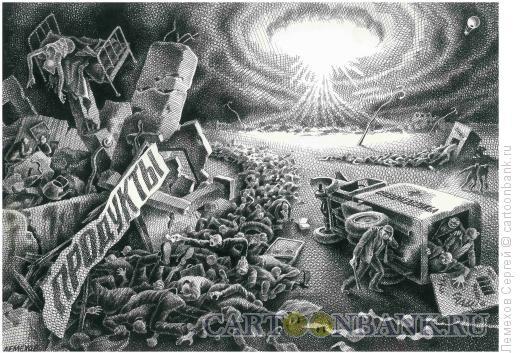 Карикатура: Ядерный взрыв, Лемехов Сергей
