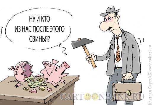 Карикатура: накопилка, Кокарев Сергей