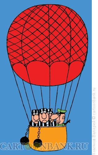 Карикатура: Полёт на воздушном шаре, Хомяков Валерий