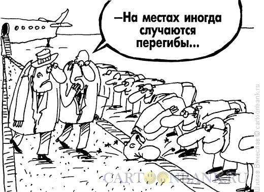 Карикатура: Перегибы, Шилов Вячеслав