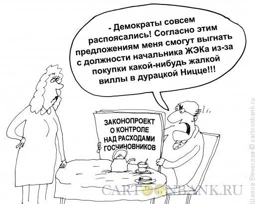 Карикатура: Недовольство начальника, Шилов Вячеслав