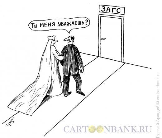 Карикатура: регистрация брака, Гурский Аркадий