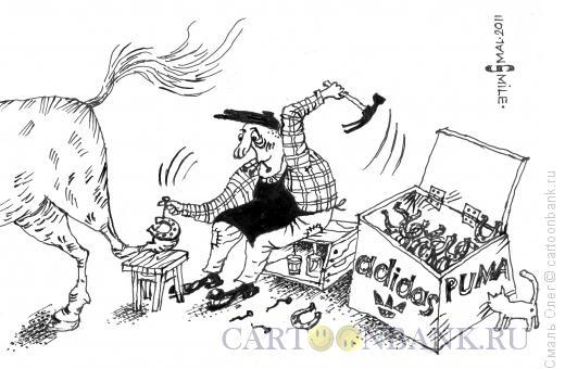Карикатура: Лошадиный бутик, Смаль Олег