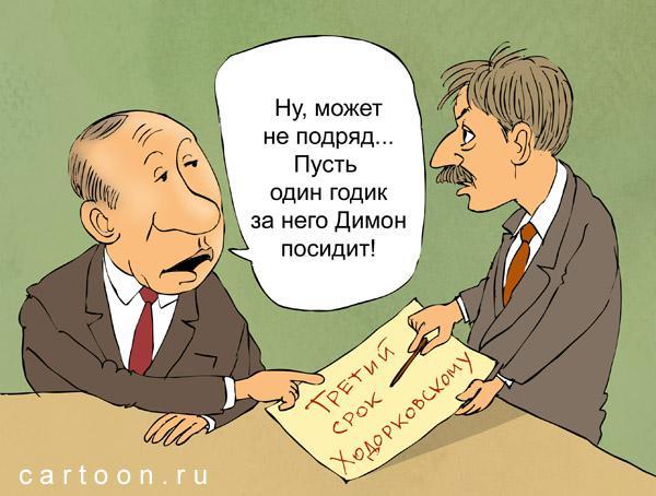 Карикатура: Третий срок, Зудин Александр