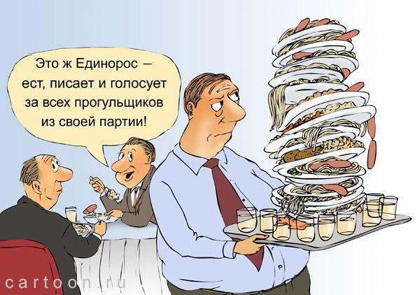 Карикатура: Единорос, Зудин Александр