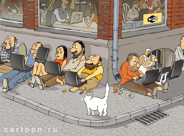 Карикатура: Wi-Fi, Зудин Александр