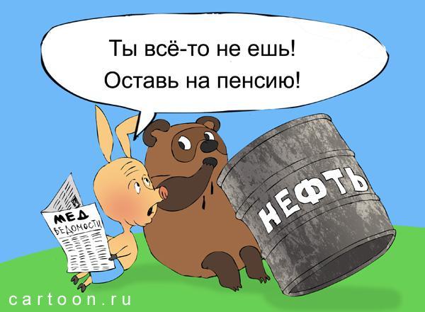 Карикатура: Оставь на пенсию, Зудин Александр