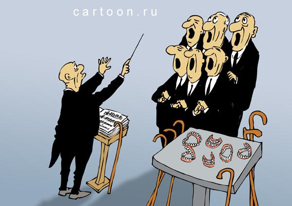 Карикатура: Хор, Зудин Александр