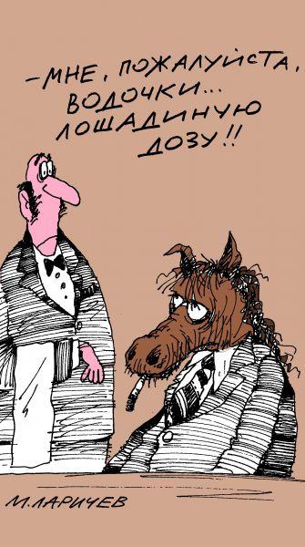 Карикатура: доза, михаил ларичев