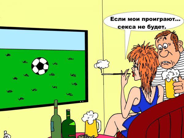 Карикатура: Фанатка, Валерий Каненков
