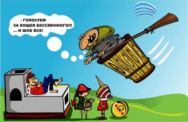 Карикатура: Агитатор в Тридевятом царстве, somnambula