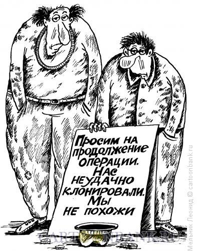 Карикатура: Клоны, Мельник Леонид