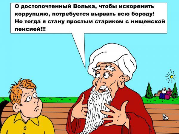 Карикатура: Последнее волшебство, Валерий Каненков
