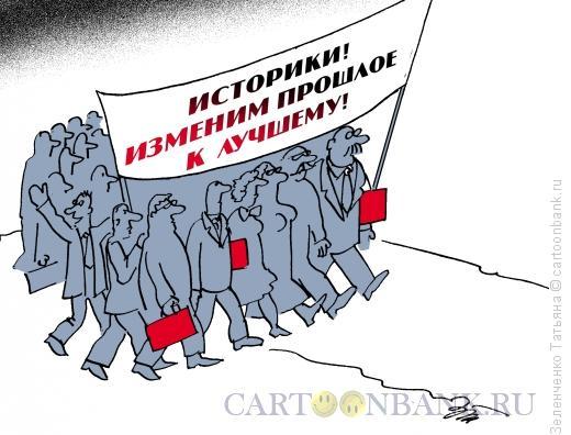 Карикатура: Задача для историков, Зеленченко Татьяна