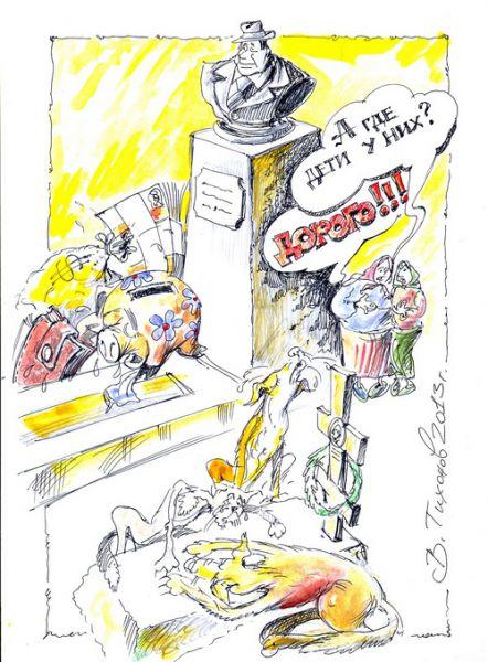 Карикатура: Дорогое удовольствие, Владимир Тихонов
