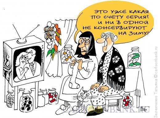 Карикатура: Нехозяйственный сериал, Зеленченко Татьяна