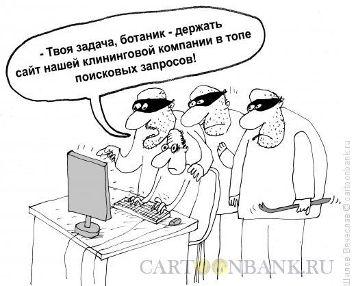 Карикатура: Клининговая компания, Шилов Вячеслав