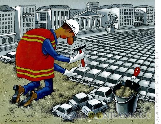 Карикатура: Мостовая, Дружинин Валентин