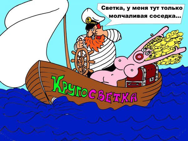 Карикатура: Одиночное плавание, Валерий Каненков