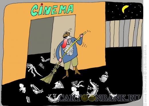 Карикатура: Синема, Шилов Вячеслав