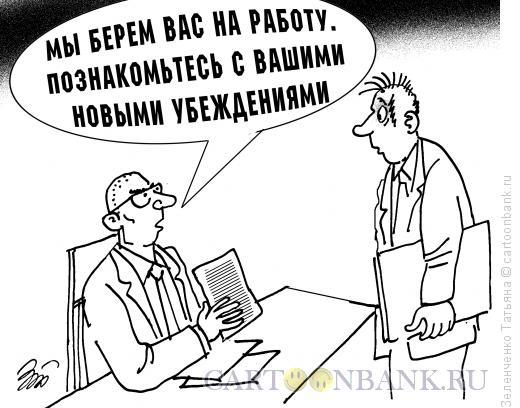 Карикатура: Ваши новые убеждения, Зеленченко Татьяна