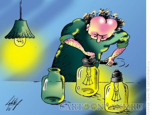 Карикатура: Консервация светы, Локтев Олег
