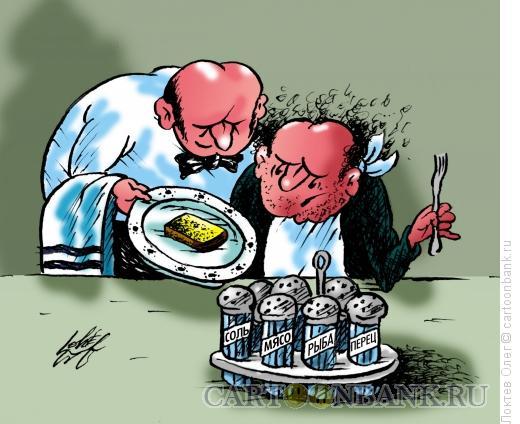 Карикатура: нищий в ресторане, Локтев Олег