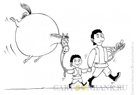 Карикатура: Цыганская лошадь, Смагин Максим