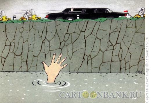 Карикатура: Помощь утопающему, Сергеев Александр