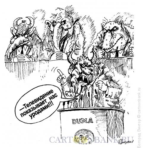 Карикатура: Уроды, Богорад Виктор