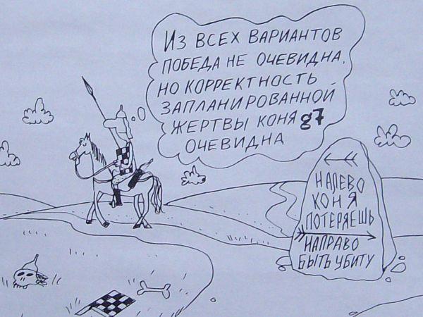Карикатура: Витязь, Петров Александр