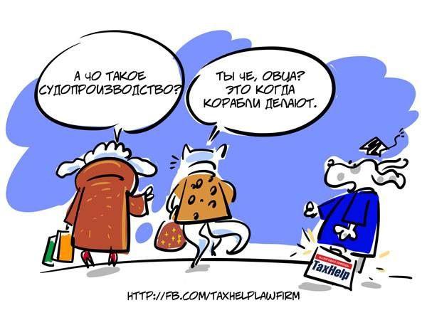 Карикатура: Что такое судопроизводство, Алексей Иорш