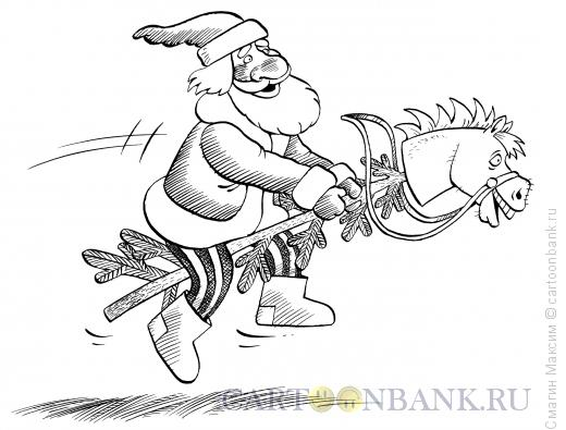 Карикатура: Дед Мороз на палочке, Смагин Максим