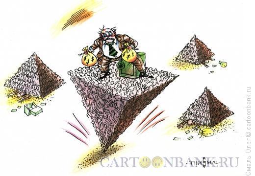 Карикатура: Финансовая пирамида, Смаль Олег