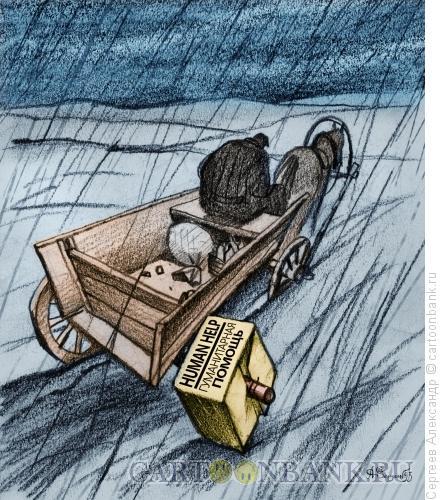 Карикатура: Гуманитарная помощь, Сергеев Александр