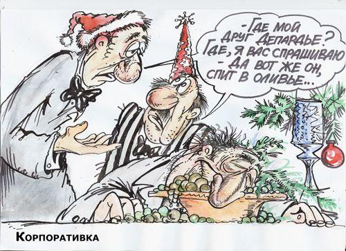 Карикатура: Корпоративка, Бауржан Избасаров