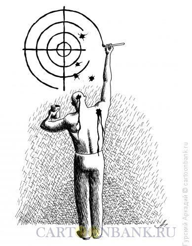 Карикатура: мишень на стене, Гурский Аркадий