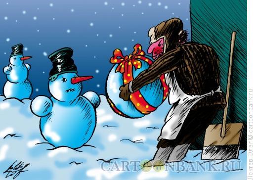 Карикатура: подарок для снеговика, Локтев Олег