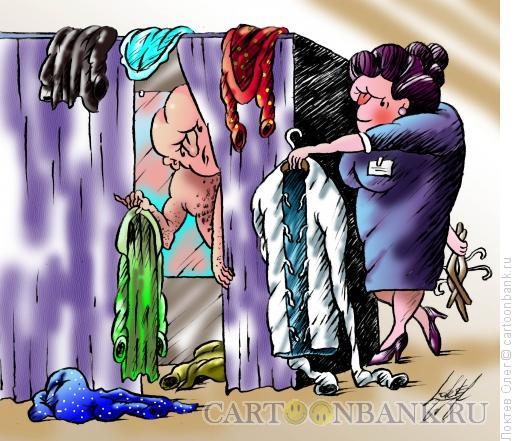 Карикатура: капризный клиент магазина одежды, Локтев Олег