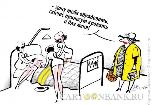 Карикатура: Кровать в палату, Сергеев Александр